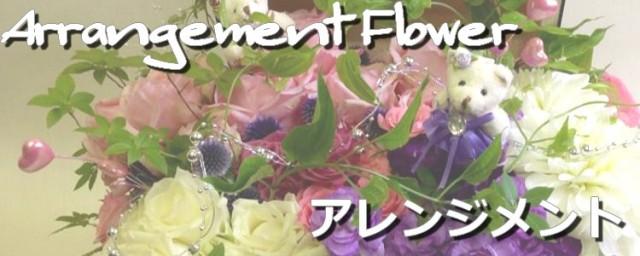 愛知県豊橋市の花屋はなふじつつじが丘店・アレンジメント・開店祝・誕生日・配達