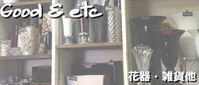 愛知県豊橋市の花屋はなふじつつじが丘店・花瓶・雑貨・猫・インテリア小物